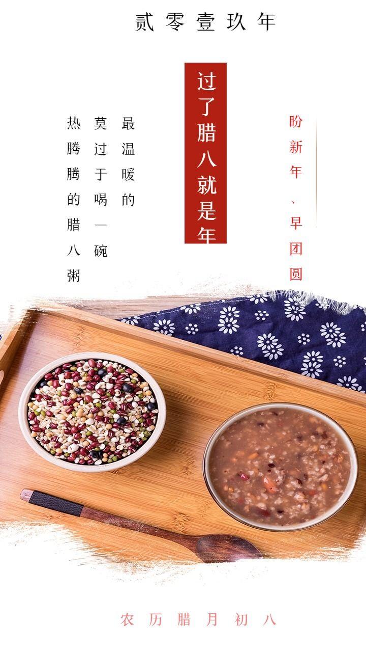 中国风 中国传统节日 腊八节快乐