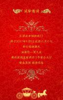 大气中国风婚礼邀请函