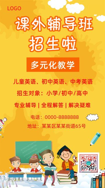 清新简约暑假寒假青少年教育午托管兴趣班中小学作业辅导开学季招生培训卡通海报