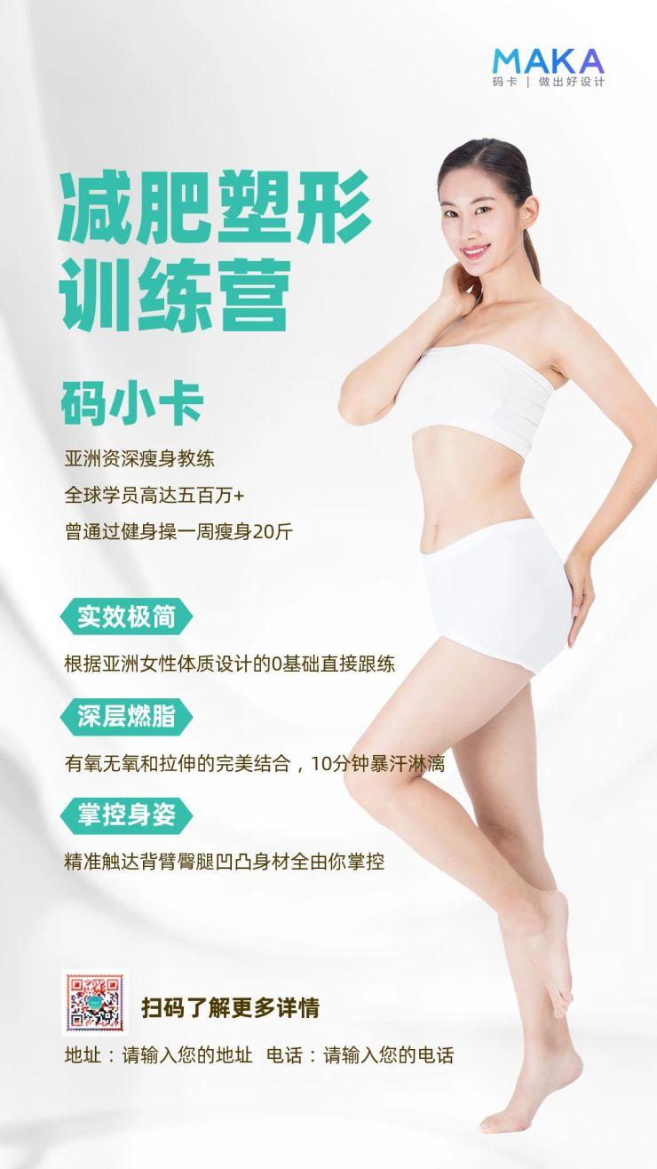 白色时尚轻奢简洁风美容医疗行业减肥塑形宣传海报