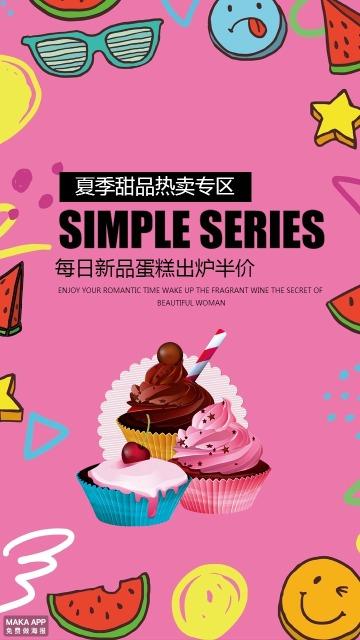面包蛋糕甜品店促销宣传