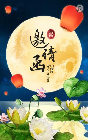 黄色中国风中秋节聚会派对活动邀请函翻页H5