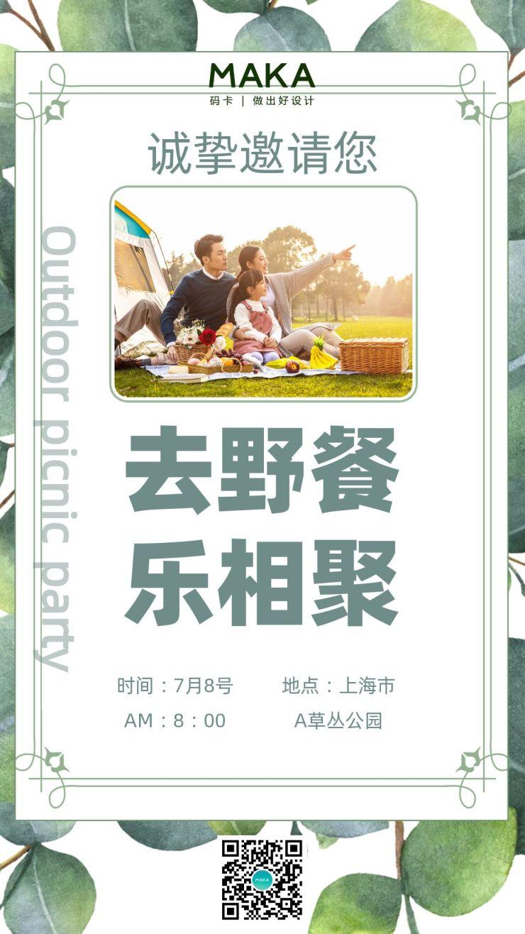 绿色清新野餐邀请函海报模板