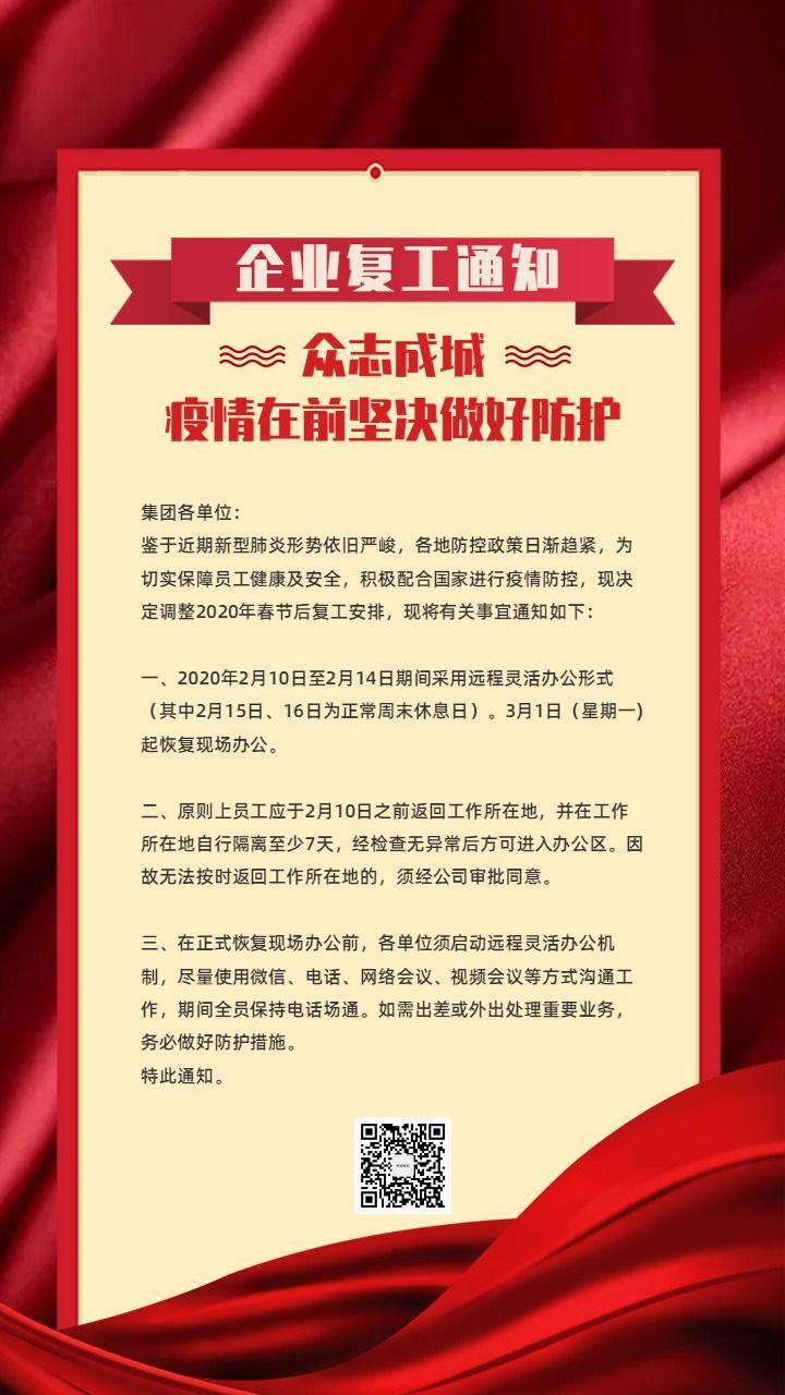 红色极简风企业/事业单位返工复工宣传通知海报