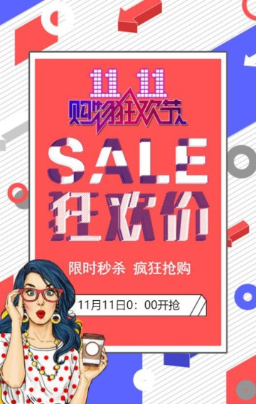 双十一 双11促销 双11 双十一优惠 双十一狂欢 电商促销 商场促销