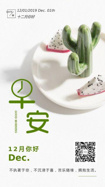 12月你好简约文艺早安心情励志精选日签手机版海报