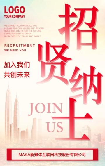 红色高端大气商务风招聘企业公司人才招聘H5
