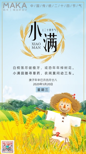 黄色清新小满节日宣传手机海报