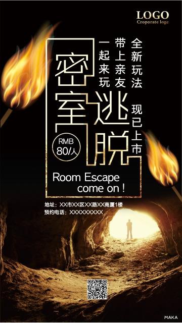 密室逃脱宣传海报