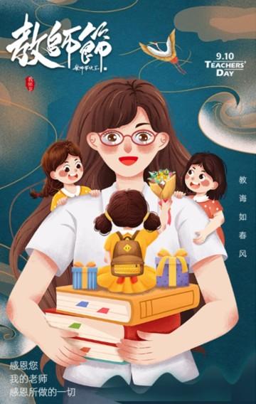 国潮风教师节快乐企业宣传祝福H5