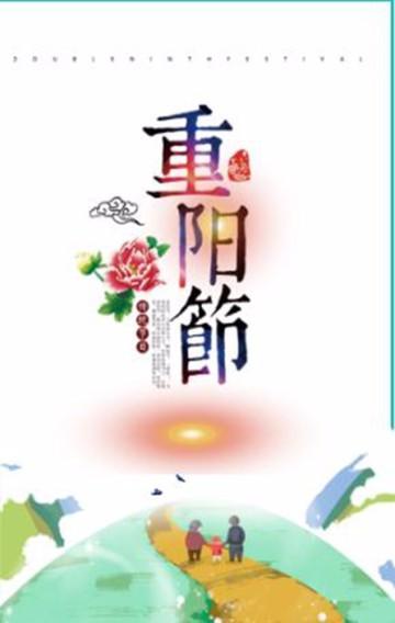 清新简约关爱老人重阳节活动邀请模板,适用于重阳节,老人节,敬老院