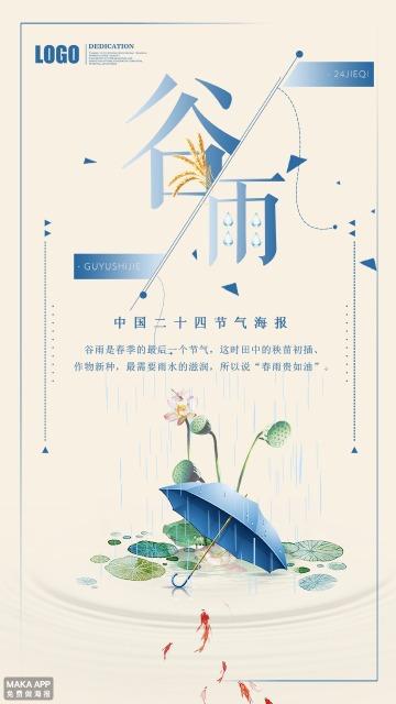 手绘卡通小清新简约二十四节气谷雨节气海报