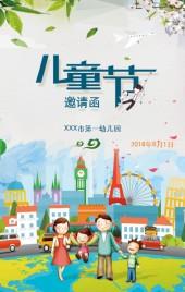 六一儿童节可爱卡通邀请函小学幼儿园文艺汇演H5