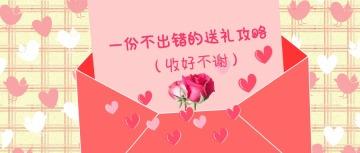 唯美浪漫2.14情人节促销活动推广宣传公众号情人节促销封面粉色原创