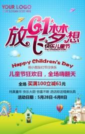 六一儿童节商超微商母婴用品通用促销宣传H5模板