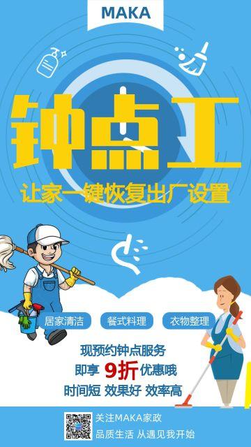 蓝色卡通手绘插画风钟点工行业店铺产品宣传生活服务行业宣传海报