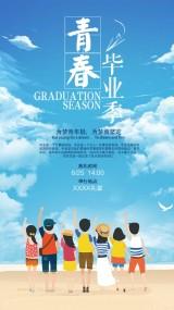 手绘青春学生毕业高校大学毕业季毕业海报