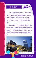 紫色快闪双十二通用促销电商促销商场促销H5