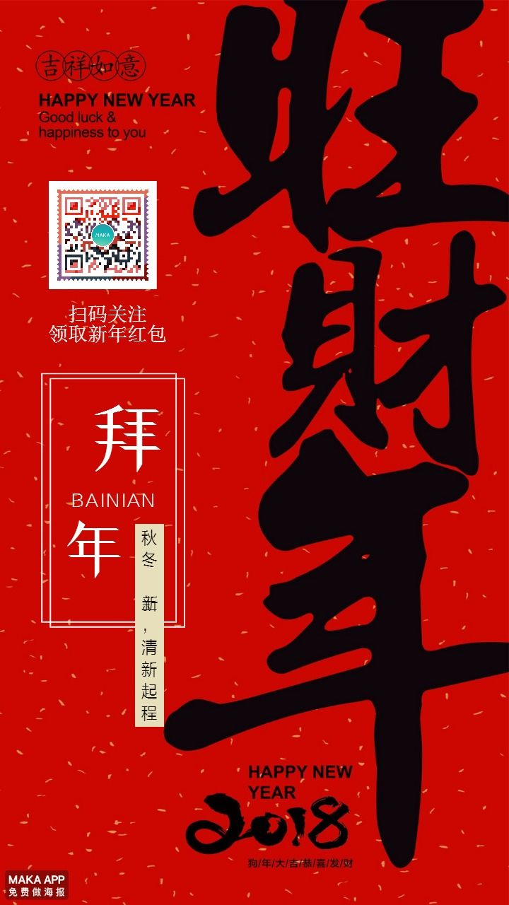 新年祝福拜年扫码促销海报