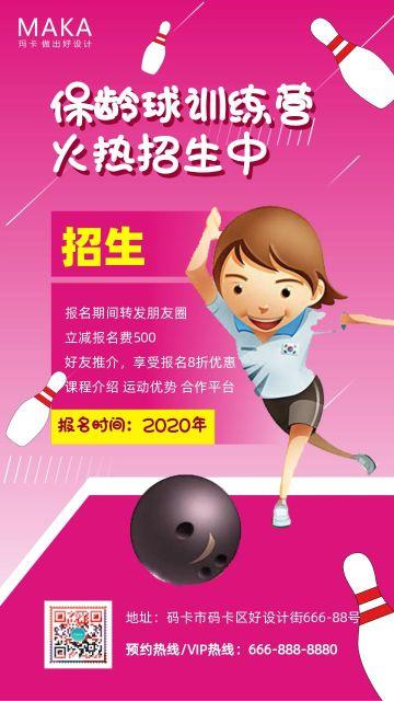 粉色扁平简约保龄球训练营招生宣传手机海报