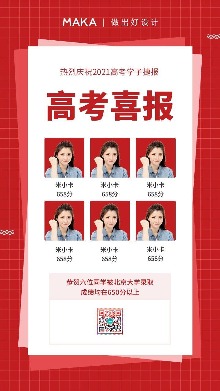 红色简约大气风格高考成绩战报海报