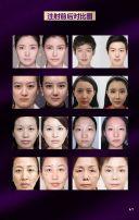 紫色高端大气医学美容玻尿酸注射宣传模板/玻尿酸逆龄/抗皱除斑/美容美肤/微整形