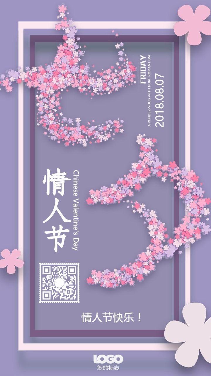 七夕简约七夕紫色唯美浪漫七夕情人节贺卡