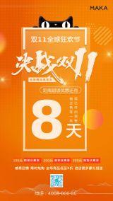 黄色简约决战双十一全球狂欢节促销倒计时手机海报模版