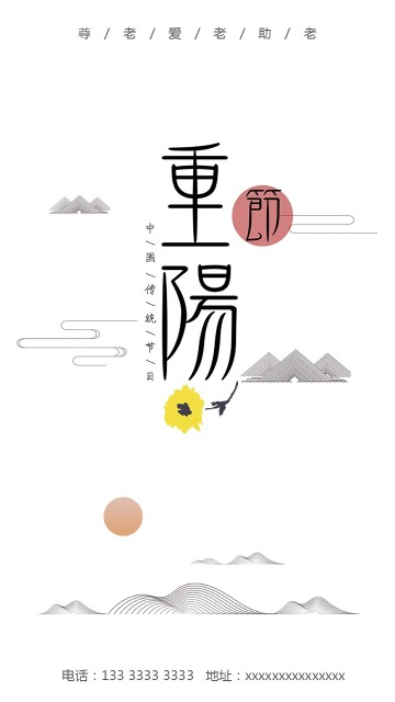 中国风 重阳节简洁海报