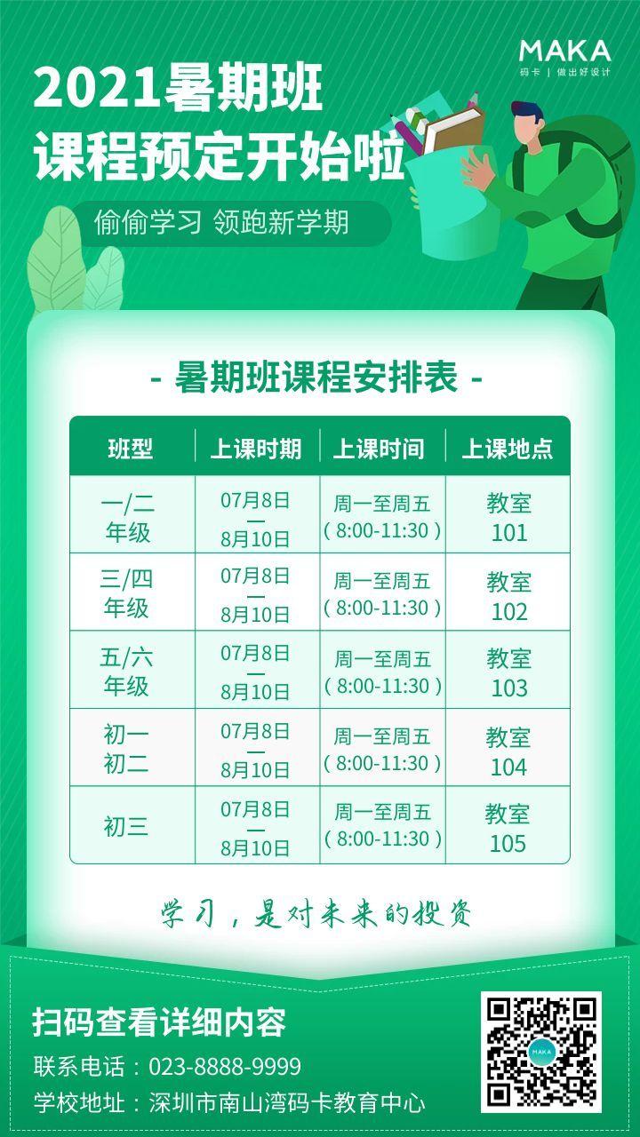 绿色小清新风格暑期班招生课程表海报
