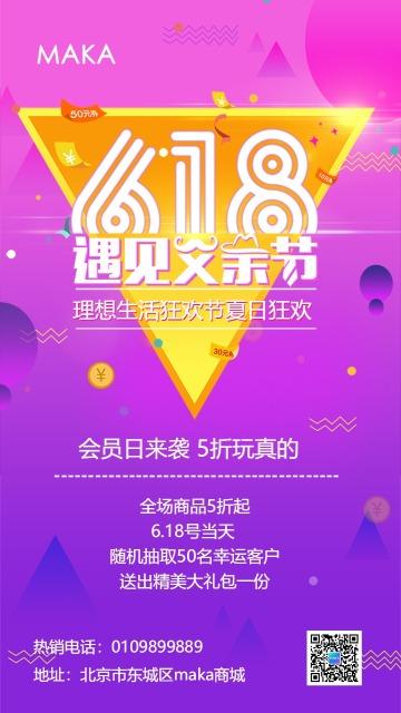 时尚炫酷618父亲节年中大促创意海报