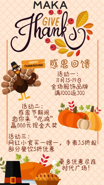 感恩节感恩回馈商场促销活动新品上市幼儿园学校