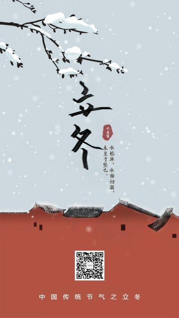 立冬立冬立冬海报