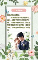 小清新高端森系婚礼邀请函请帖手绘结婚邀请