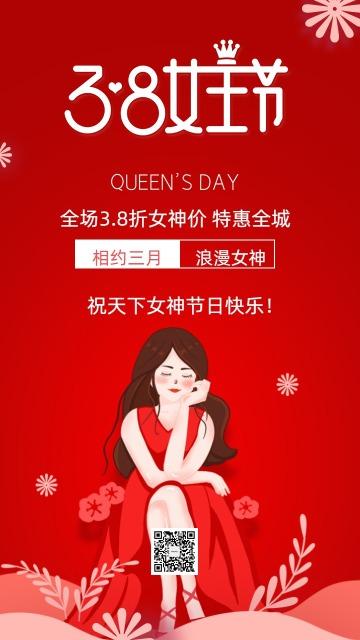 三八妇女节女王节简约卡通促销贺卡宣传海报手机版