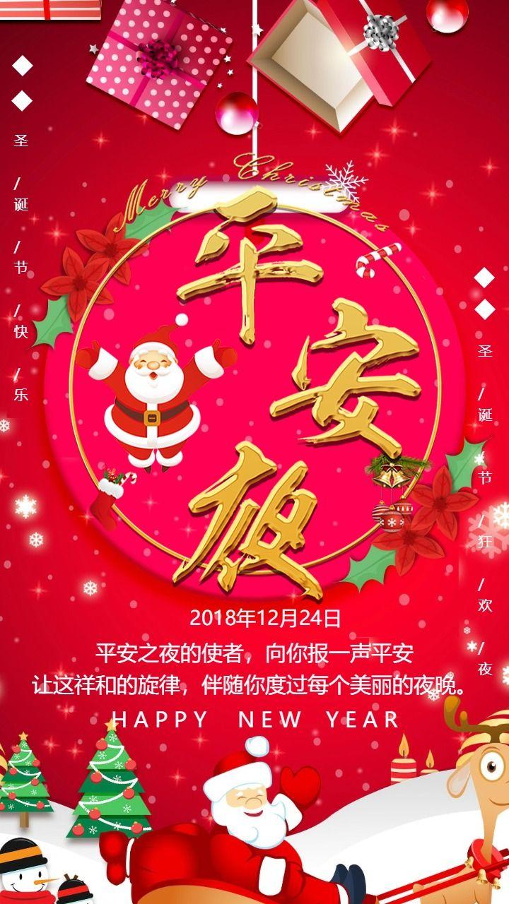 喜庆红色公司平安夜祝福贺卡 个人圣诞节祝福