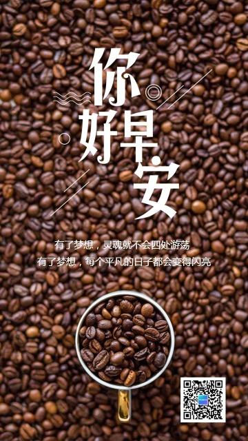 简约创意咖啡早安日签祝福海报