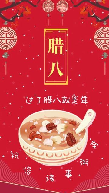 腊八节传统节日海报日签