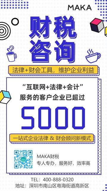 财税咨询简约风公司宣传海报