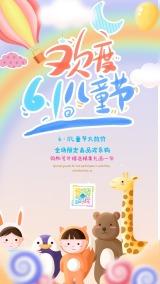 六一儿童节卡通手绘商场店铺微商朋友圈宣传促销海报