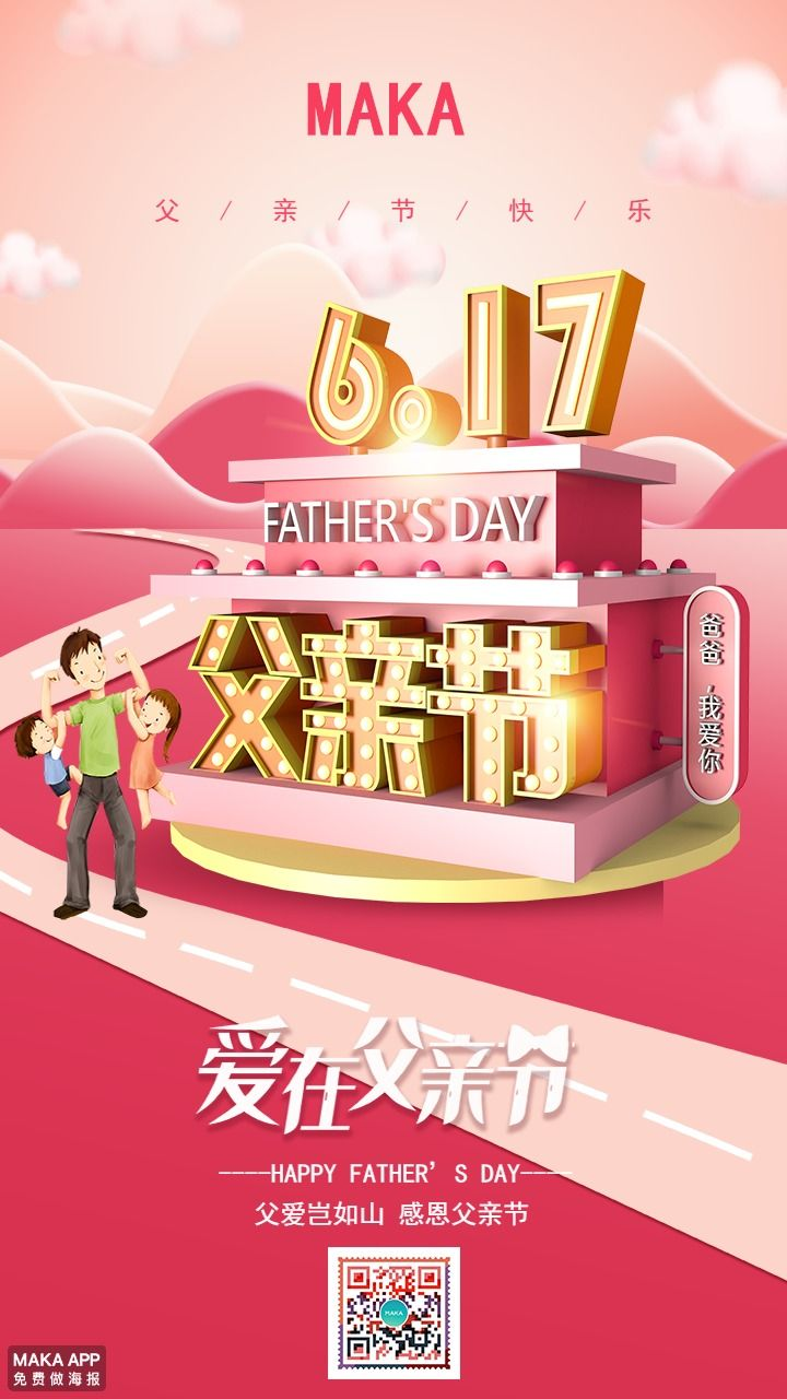 清新立体父亲节活动海报