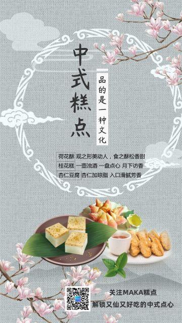 中国风餐饮业中式糕点产品促销宣传海报