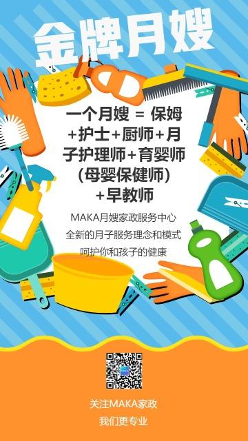 简约扁平金牌月嫂家政服务宣传海报