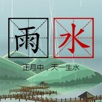 简约文艺传统二十四节气雨水微信公众号小图