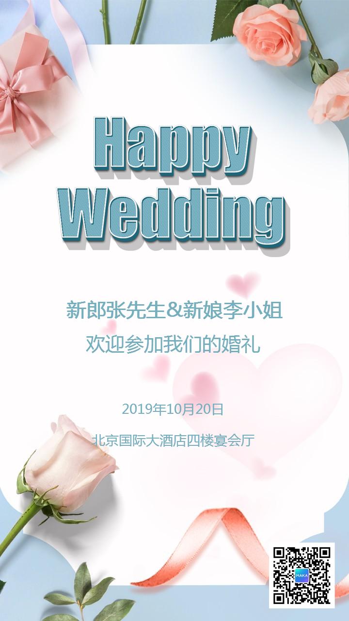 蓝色简约唯美婚礼请柬结婚邀请函海报