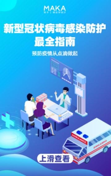 科技风医疗行业2020新型冠状病毒感染防护指南