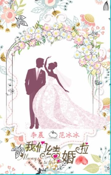婚礼邀请函 结婚邀请 婚纱摄影纪念相册