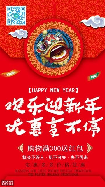 新年节日促销打折优惠海报