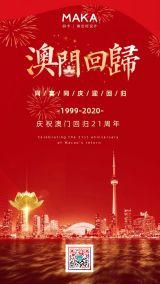 红色简约澳门回归纪念日宣传海报