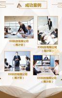企业管理培训团队培训